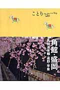 角館・盛岡 / 乳頭温泉郷・遠野・平泉