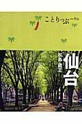 仙台 / 松島・蔵王