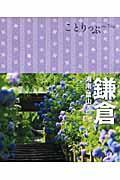 鎌倉 / 湘南・葉山