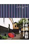 小布施・長野 / 野沢温泉・湯田中渋温泉