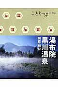 湯布院・黒川温泉 / 阿蘇・別府