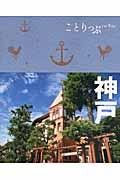神戸 2版