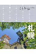 札幌 3版 / 小樽