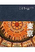 東京 3版