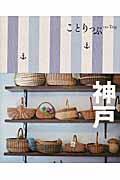 神戸 3版