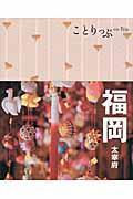 福岡 3版 / 太宰府