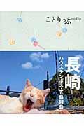 長崎 3版 / ハウステンボス・五島列島