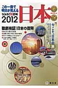 なるほど知図帳日本 2012