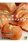 体にやさしい天然酵母のパン / 初めての人でもつくれる