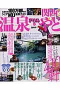 温泉&やど関西 2004年版