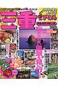 三重 2005 / 伊勢・熊野・伊賀上野