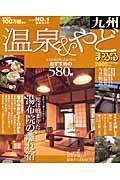 温泉&やど九州 2005年版