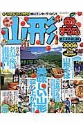 山形 2006 / 蔵王・米沢・銀山温泉