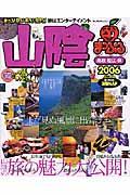 山陰 2006 / 鳥取・松江・萩