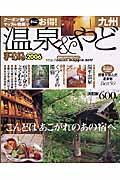 温泉&やど九州 2006