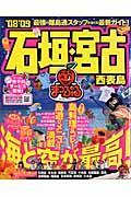 石垣・宮古 '08ー'09 / 西表島