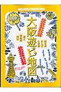 大阪遊ビ地図 / やさしい地図とガイドの本