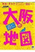 大阪遊ビ地図 / 地図で早わかり!コテコテ500スポット