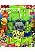 高知 '13 / 四万十・足摺 安芸・室戸