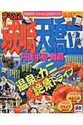 城崎・天橋立 '14 / 丹後半島・舞鶴