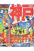 神戸 '15
