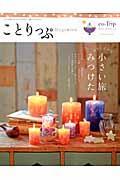 ことりっぷMagazine vol.2(2014/Autumn) / 日々の暮らしも小さな旅も一緒につながる