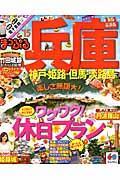 兵庫 '15 / 神戸・姫路・但馬・淡路島