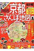 超詳細!京都さんぽ地図mini