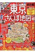 超詳細!東京さんぽ地図 '16