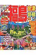 まっぷる福島 '17 / 会津・磐梯