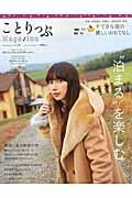 ことりっぷMagazine vol.11(2017 Winter)