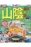 まっぷる山陰 '20 / 鳥取・松江・萩