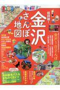 まっぷる超詳細!金沢さんぽ地図mini