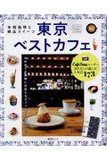 東京ベストカフェ / 本格珈琲と絶品スイーツ