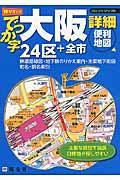 でっか字大阪詳細便利地図 / 24区+全市