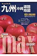 九州沖縄道路地図 3版 / 1:100,000