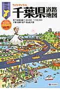 千葉県道路地図 2版