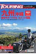 ツーリングマップル 2011 〔7〕