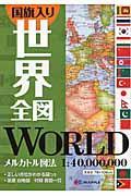 国旗入り世界全図