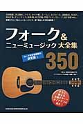 フォーク&ニューミュージック大全集350 / コード付き歌詞組み決定版!