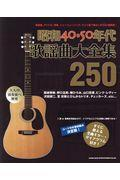 昭和40・50年代歌謡曲大全集250