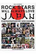 ROCK STARS WILL ALWAYS LOVE JAPAN / 長谷部宏写真集
