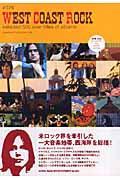 ウエスト・コースト・ロック / Selected 500 over titles of albums