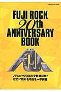 フジロック20thアニバーサリー・ブック / フジロック20年の全軌跡総括!!歴史に残る名場面を一挙掲載