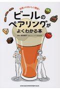 ビールのペアリングがよくわかる本 / 料理とのおいしい関係!