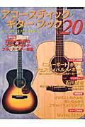 アコースティック・ギター・ブック 20
