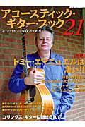 アコースティック・ギター・ブック 21