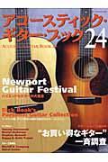 アコースティック・ギター・ブック 24