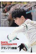 ワールド・フィギュアスケートEXTRA