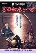 黒田如水と一族 / 稀代の軍師